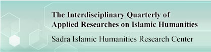 The Interdisciplinary Quarterly of Applied Researches on IslamicHumanities